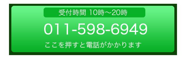 電話:0115986949