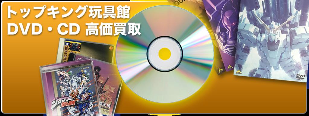 DVD・CD買取
