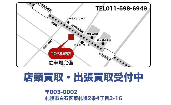 札幌TOP地図
